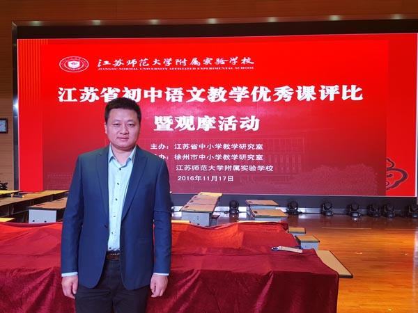 喜报:我校彭庆老师荣获2016年省初中语文优秀课一等奖