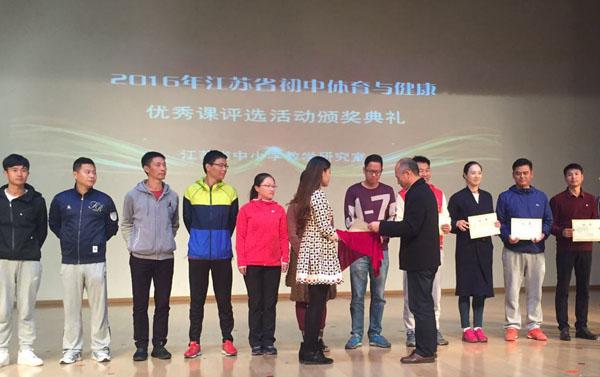 喜报:我校陈诚老师获江苏省优秀课评比一等奖