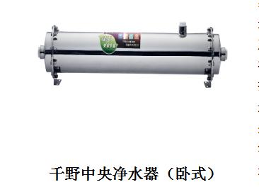 6.26全屋净水系列产品知识培训--广东千野电器实业有限公司