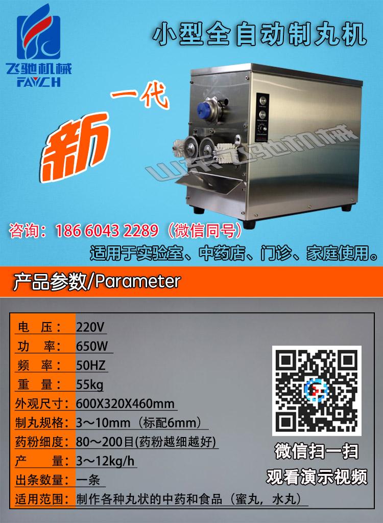 ZW-45小型全自动制丸机宣传750_01