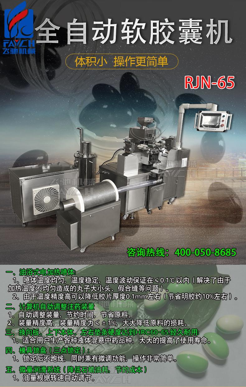 RJN-65全自動軟膠囊機_01
