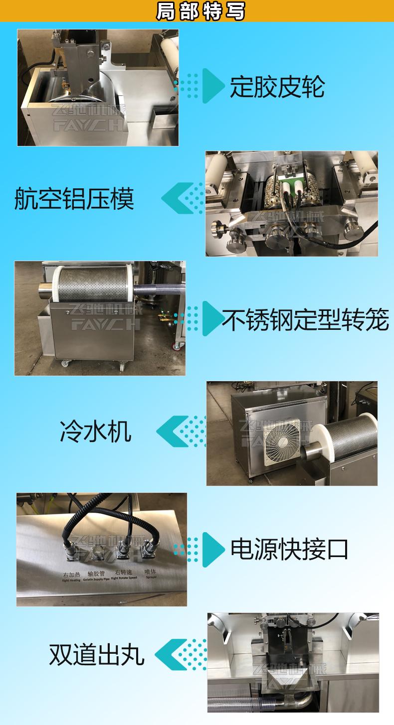 RJN-65全自动软胶囊机_05