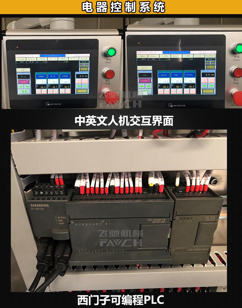 RJN-65全自動軟膠囊機_06