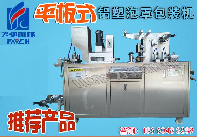 平板式铝塑泡罩包装机750_01