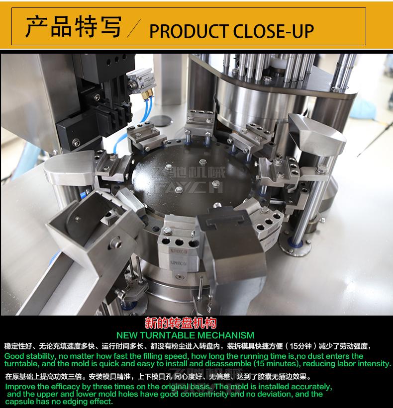 全自动胶囊填充机介绍_03