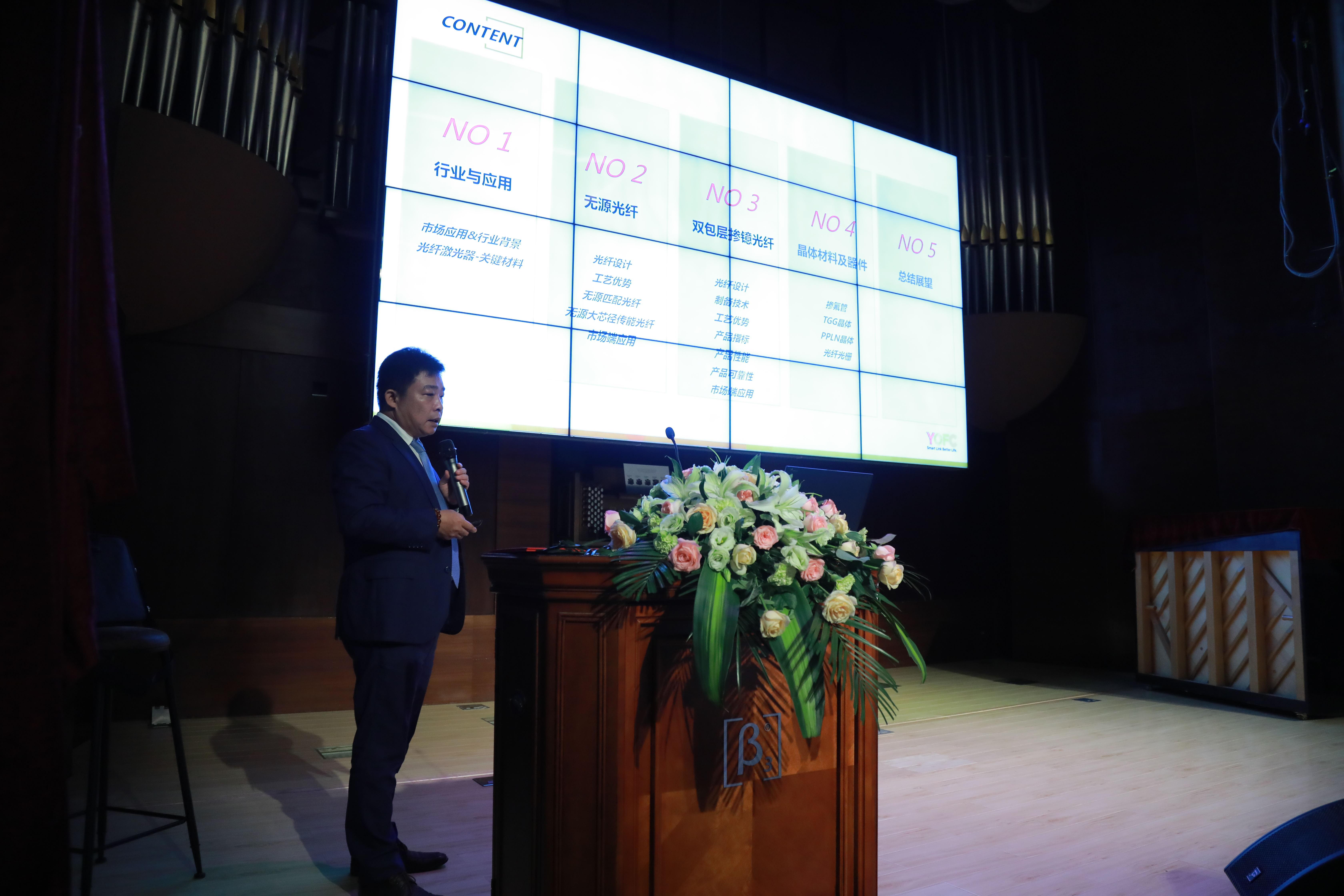 2019第一次理事大会-长飞演讲