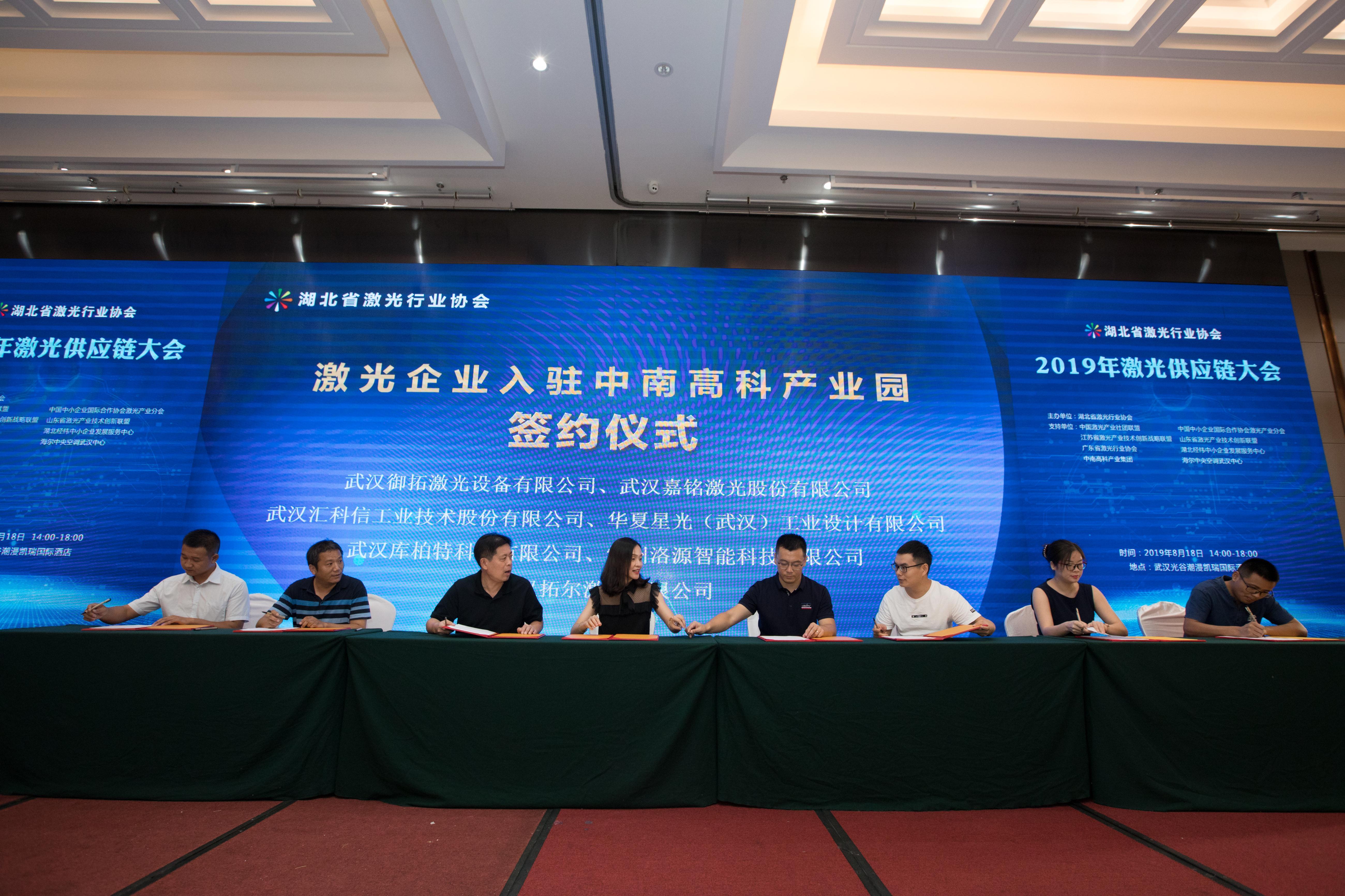 2019激光供应链大会新闻照片-中南高科