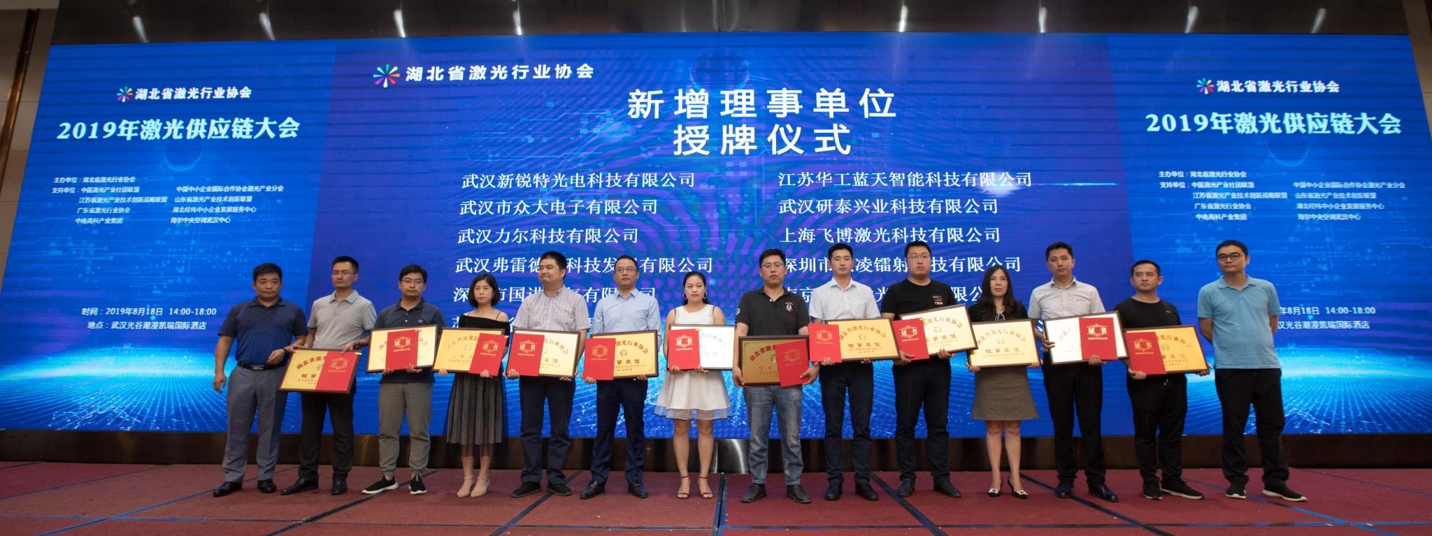 2019激光供应链大会新闻照片-理事