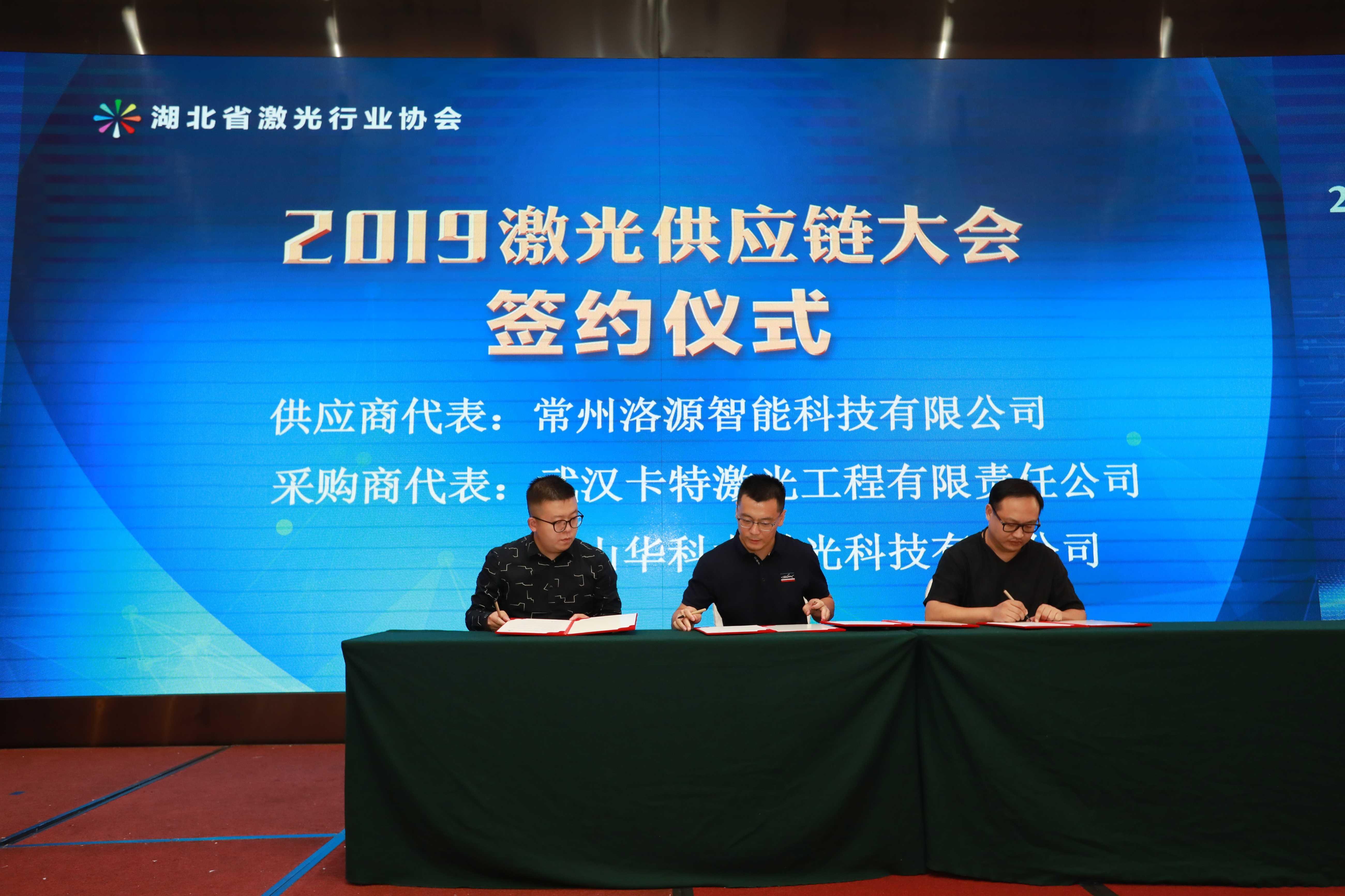 2019激光供应链大会新闻照片-签约11