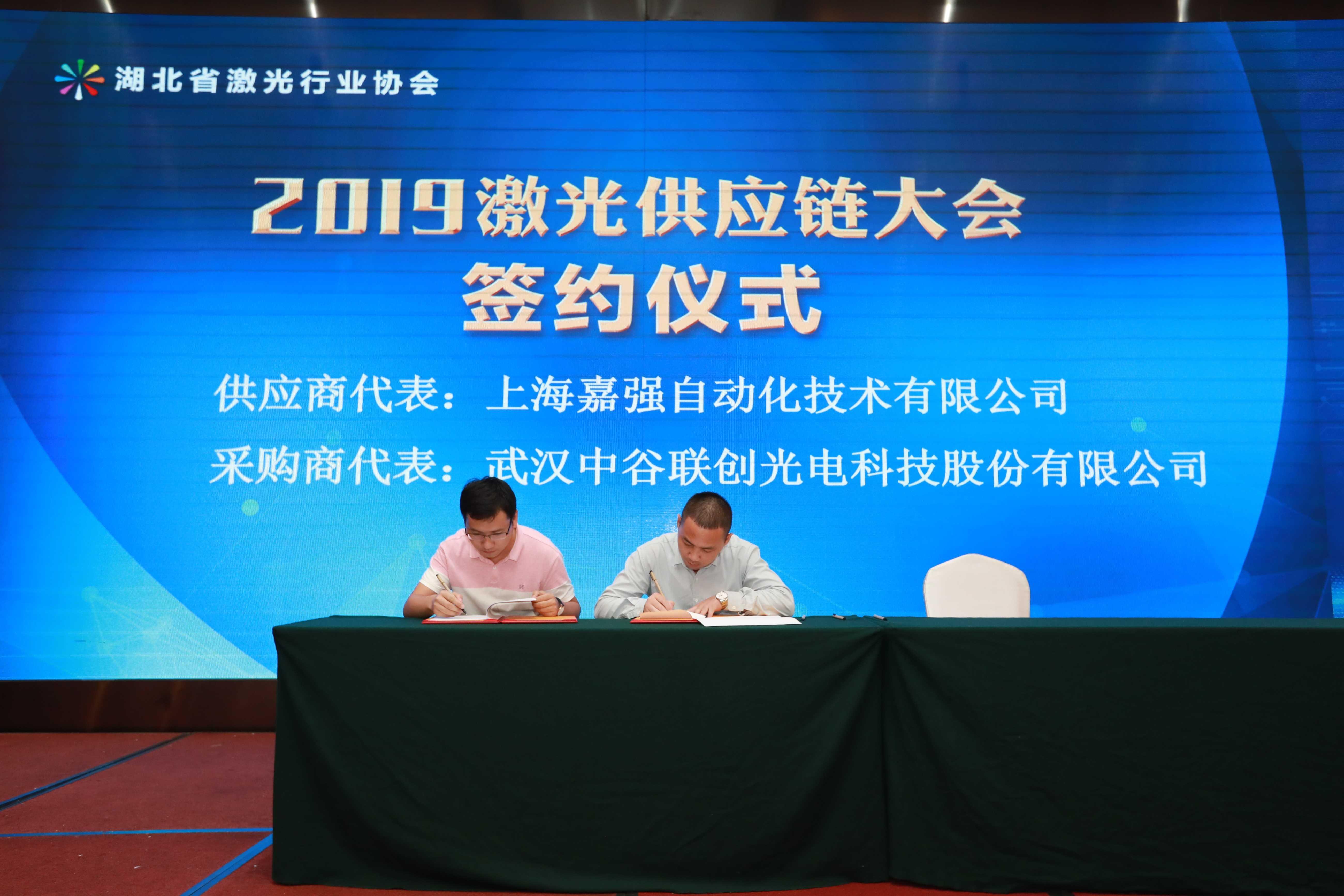 2019激光供应链大会新闻照片-签约6