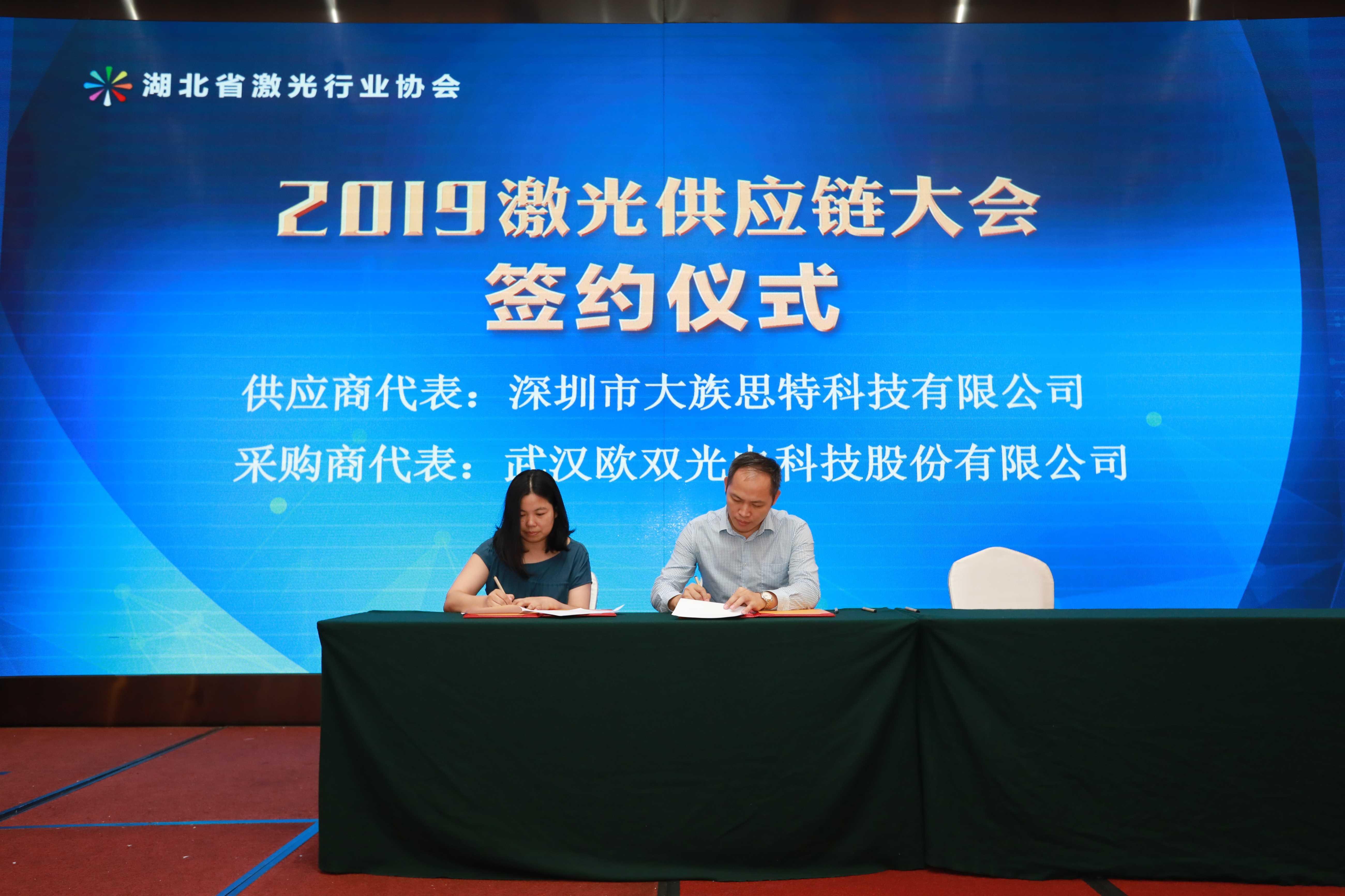 2019激光供应链大会新闻照片-签约7