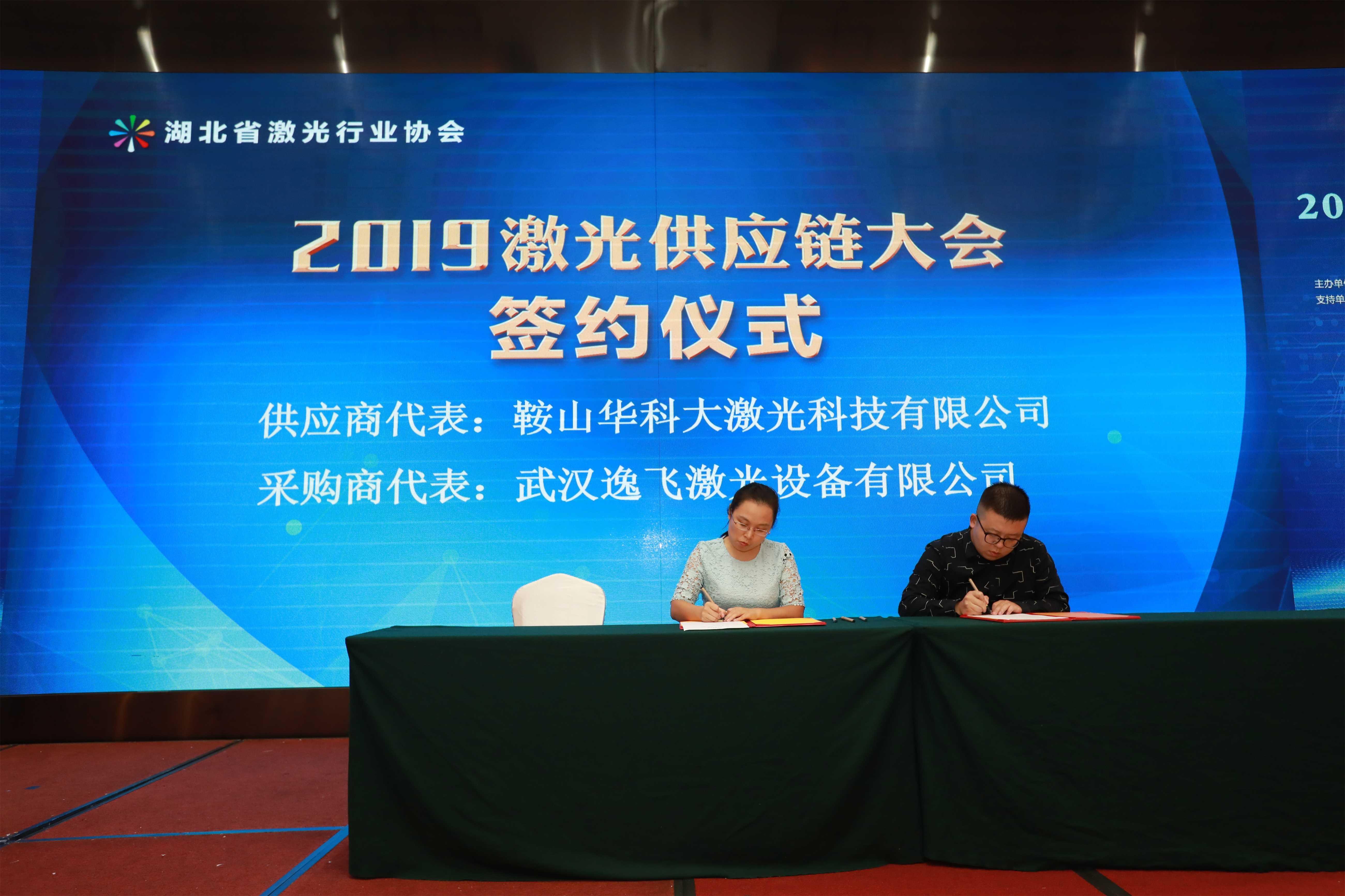 2019激光供应链大会新闻照片-签约8