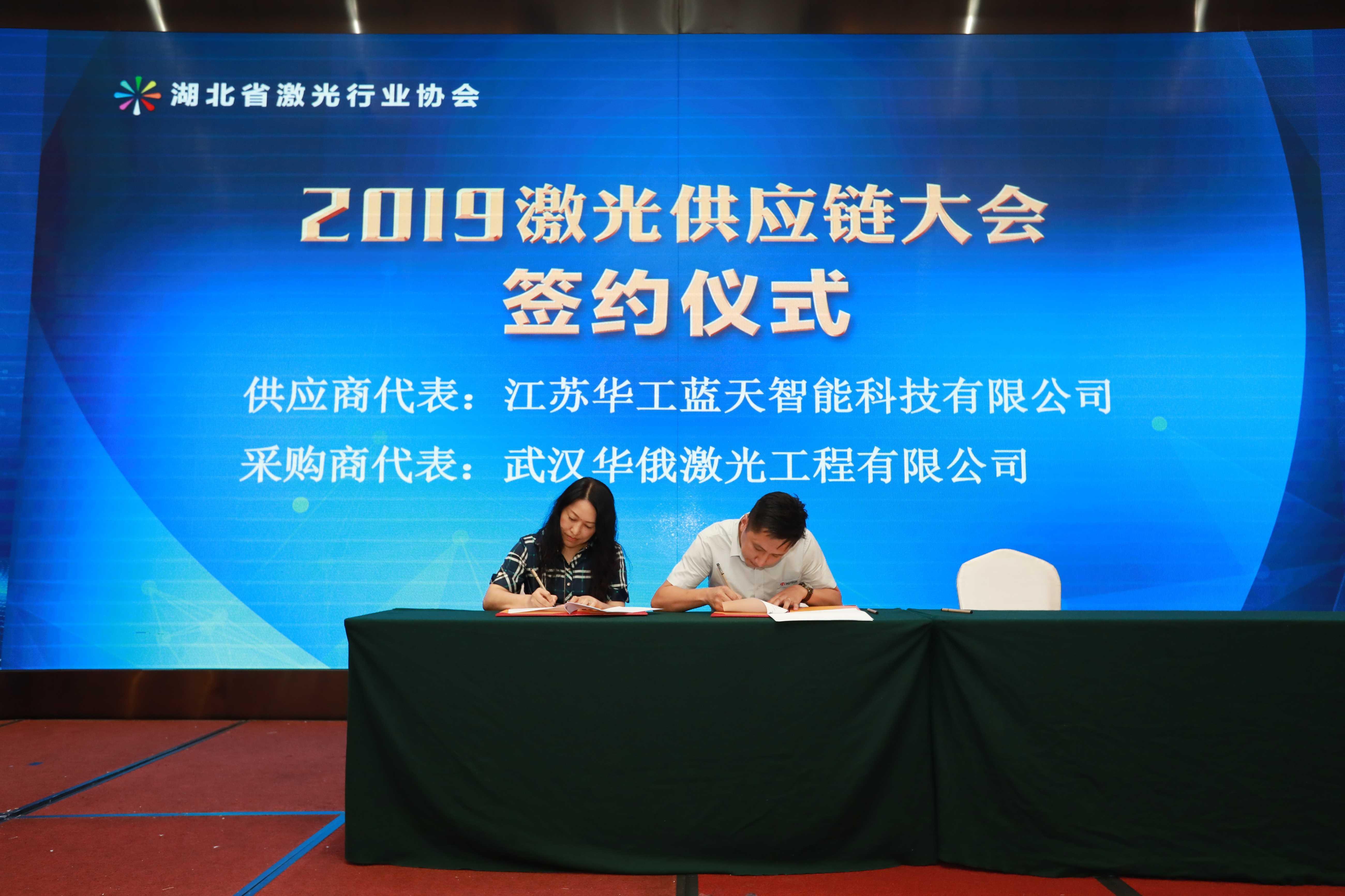 2019激光供应链大会新闻照片-签约9
