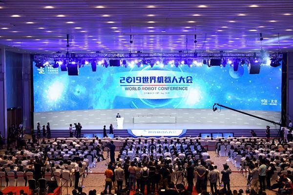 2019年世界机器人大会