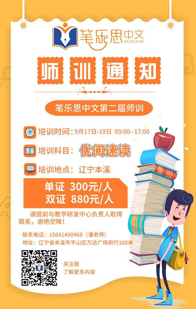 师训通知_手机海报_2019.09.19
