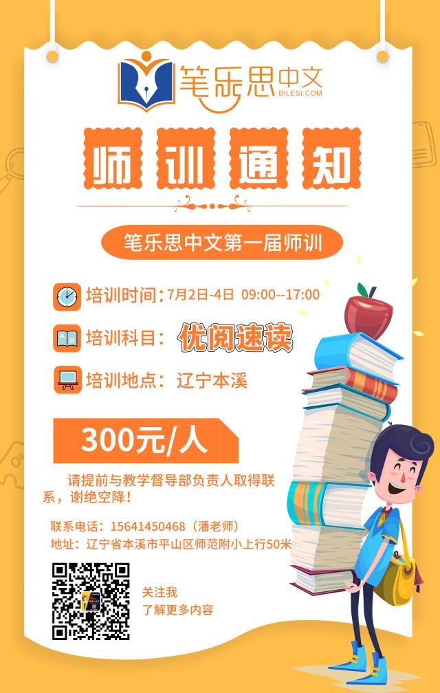 师训通知_手机海报_2019.06.27