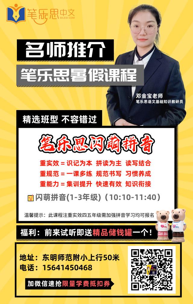 名师推介-邓金宝_手机海报_2019.06.25-1