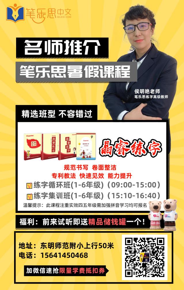 名师推介-侯_手机海报_2019.06.26