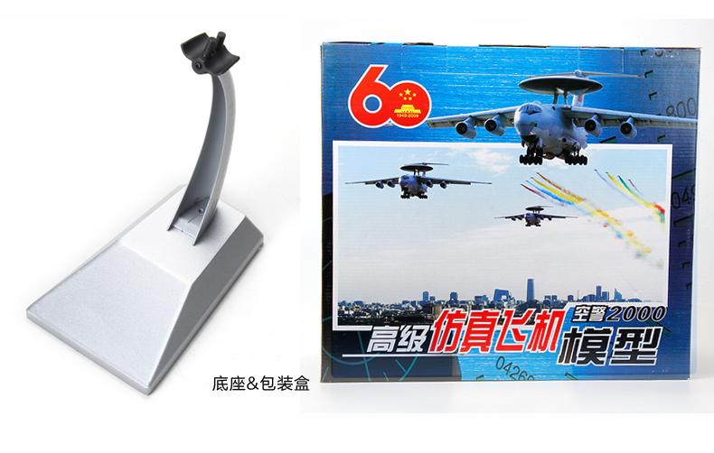 130空警2000_10