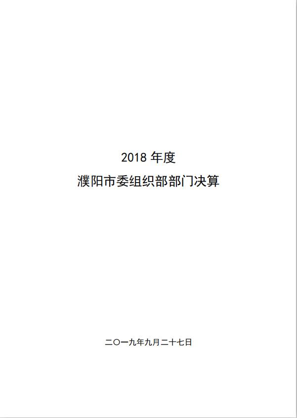 市委組織部2018年度部門決算公開-1