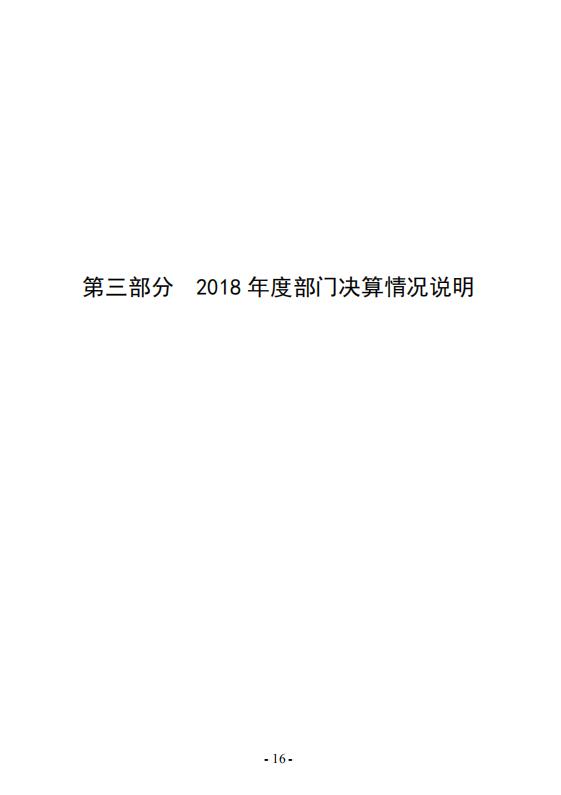 市委組織部2018年度部門決算公開-17