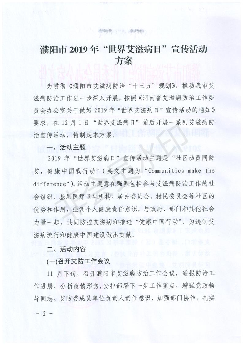 濮艾防办2019-3号2019年世界艾滋病日宣传方案_01