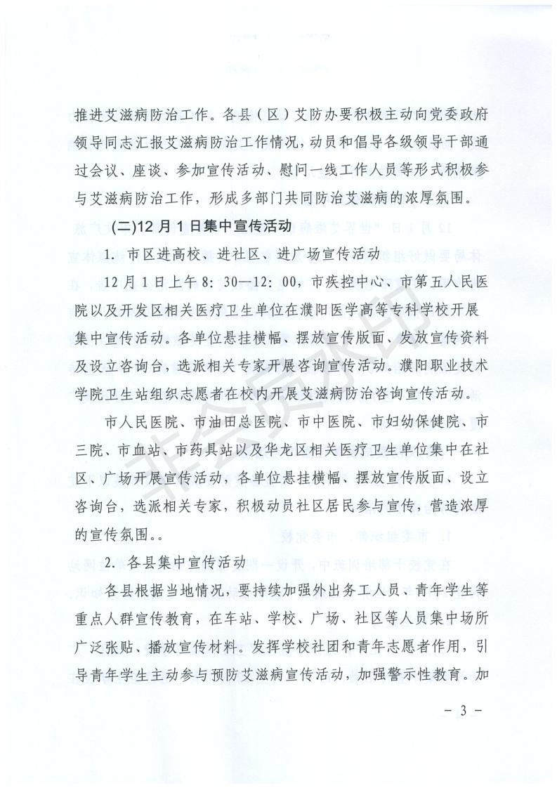 濮艾防办2019-3号2019年世界艾滋病日宣传方案_02