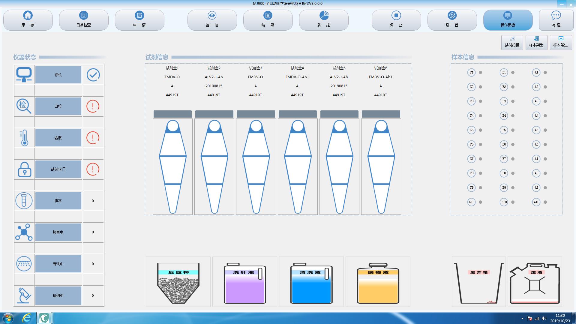 MJ900软件界面