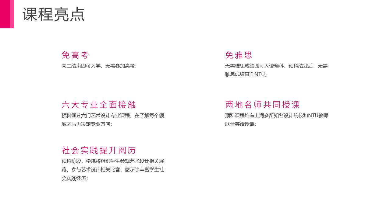 NTU-幻灯片3