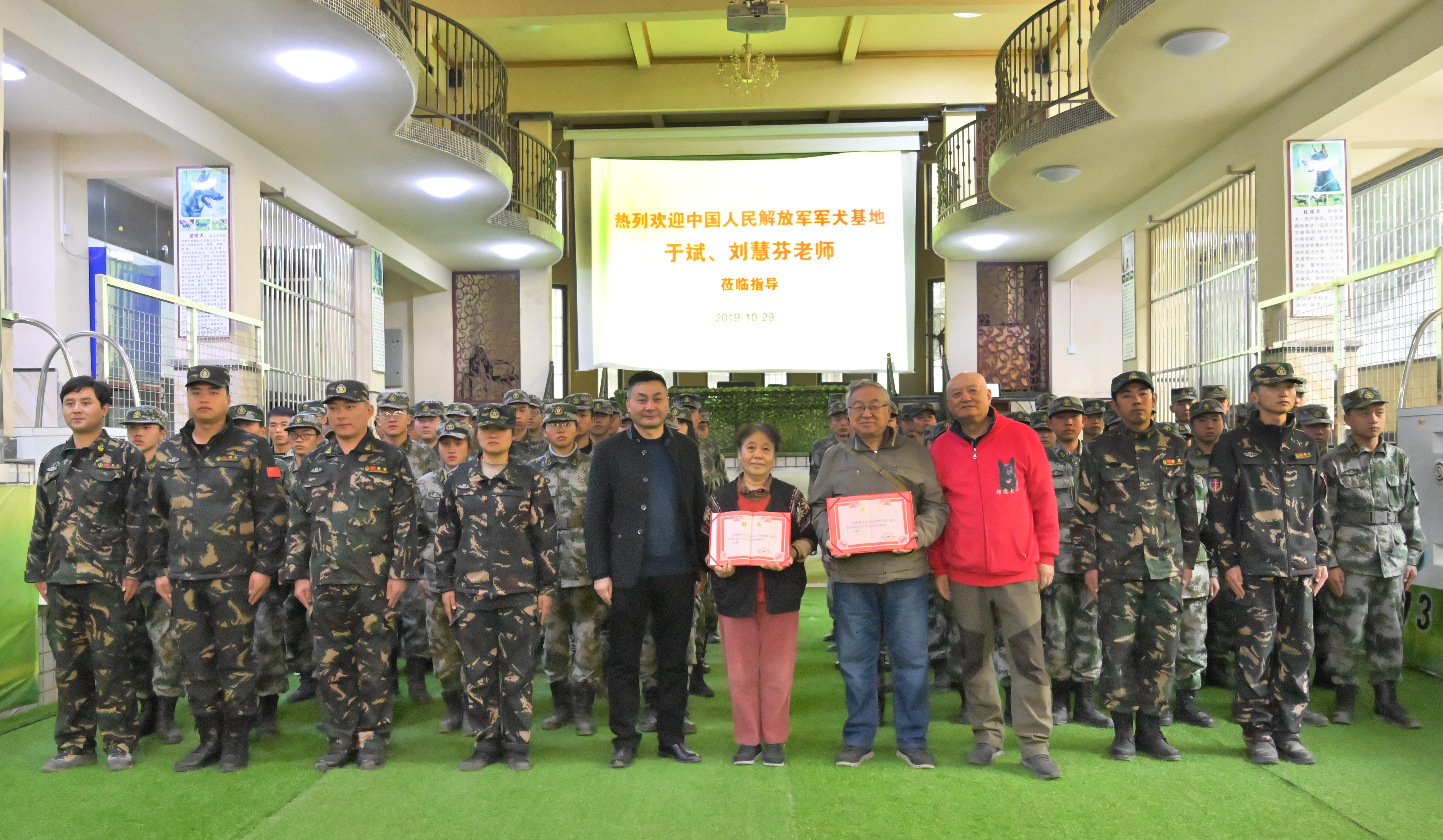 中国人民解放军军犬基地于斌、刘慧芳老师被聘为我校工作犬专业教授