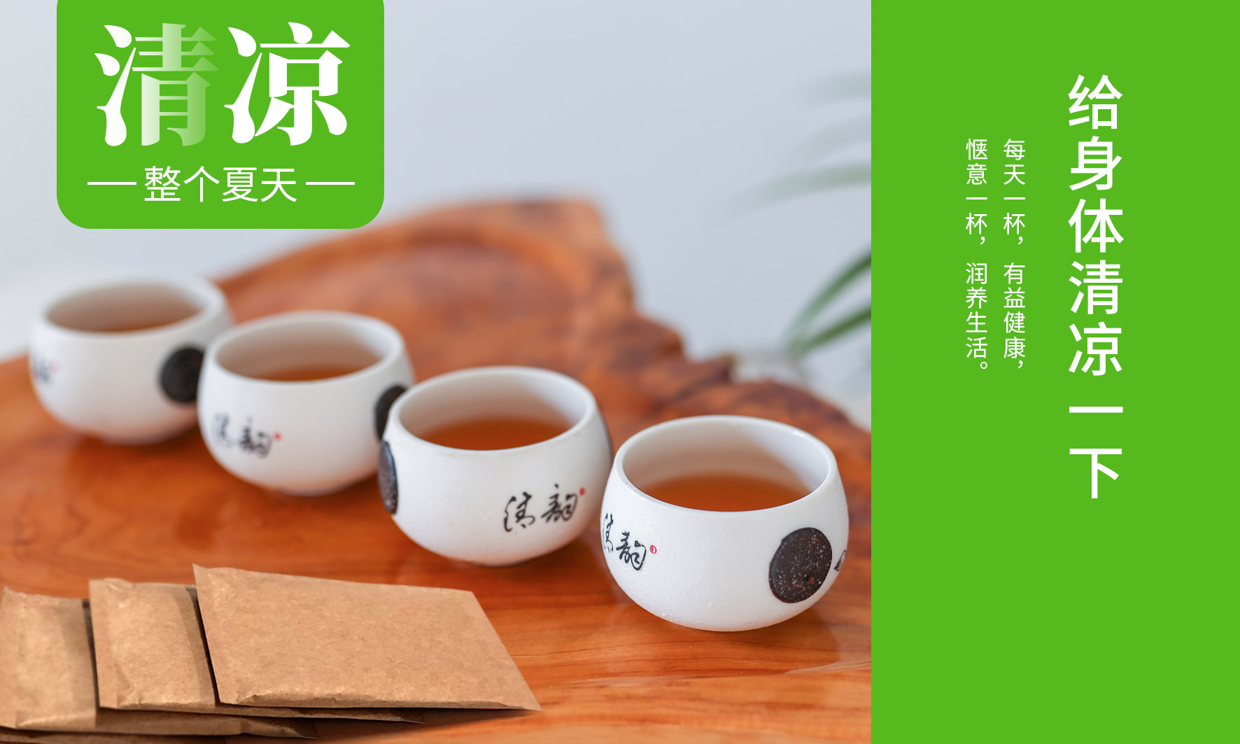 清凉茶修改-图片12