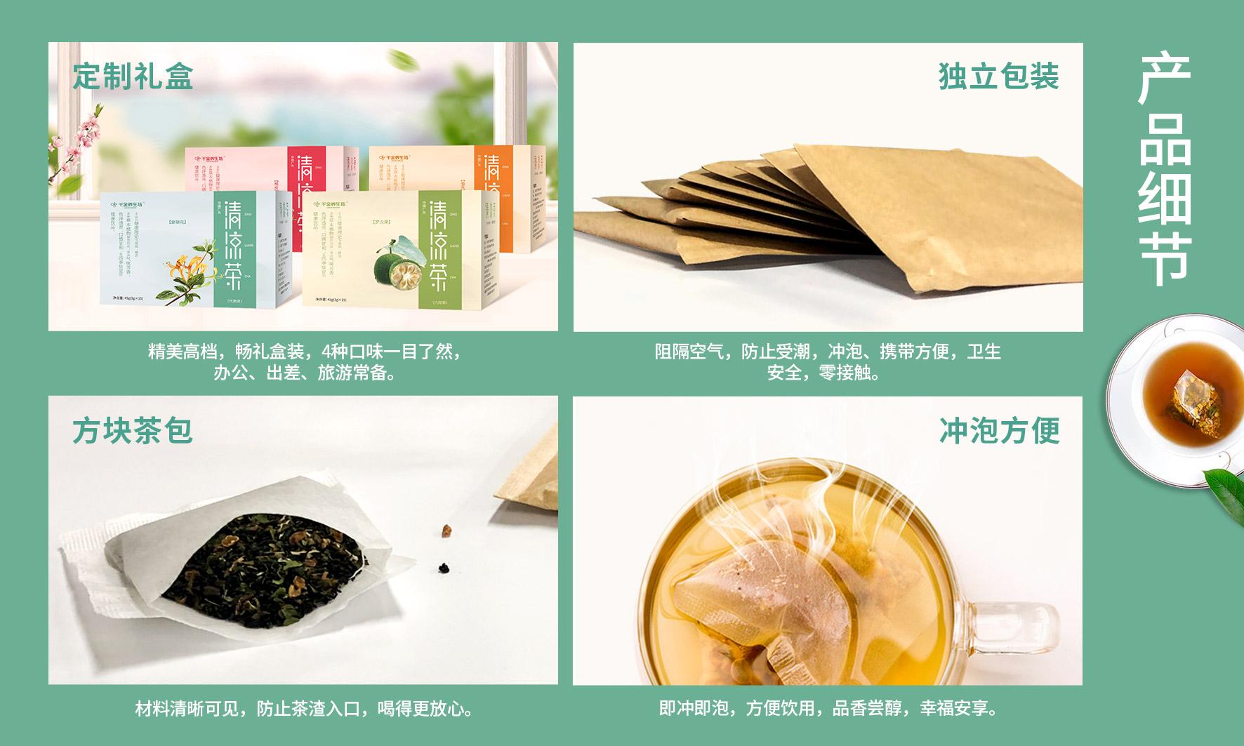清凉茶修改-图片16