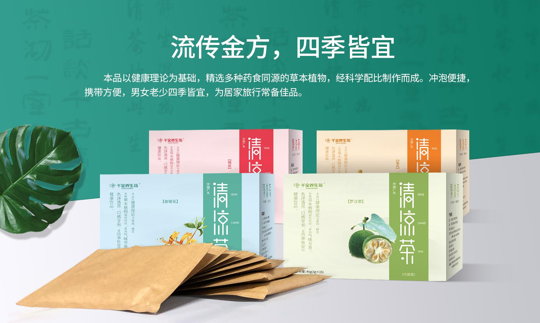 清凉茶修改-图片8