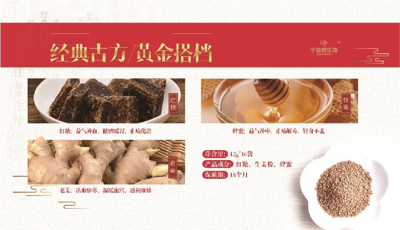 阿膠姜茶禮盒修改-阿膠姜茶3