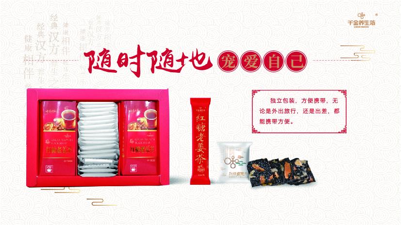 阿膠姜茶禮盒修改-阿膠姜茶禮盒10