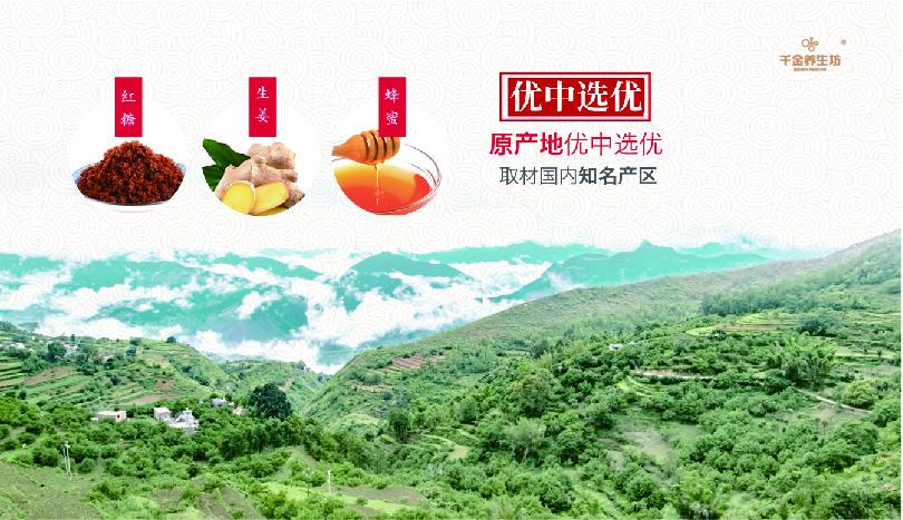 阿膠姜茶禮盒修改-阿膠姜茶禮盒4