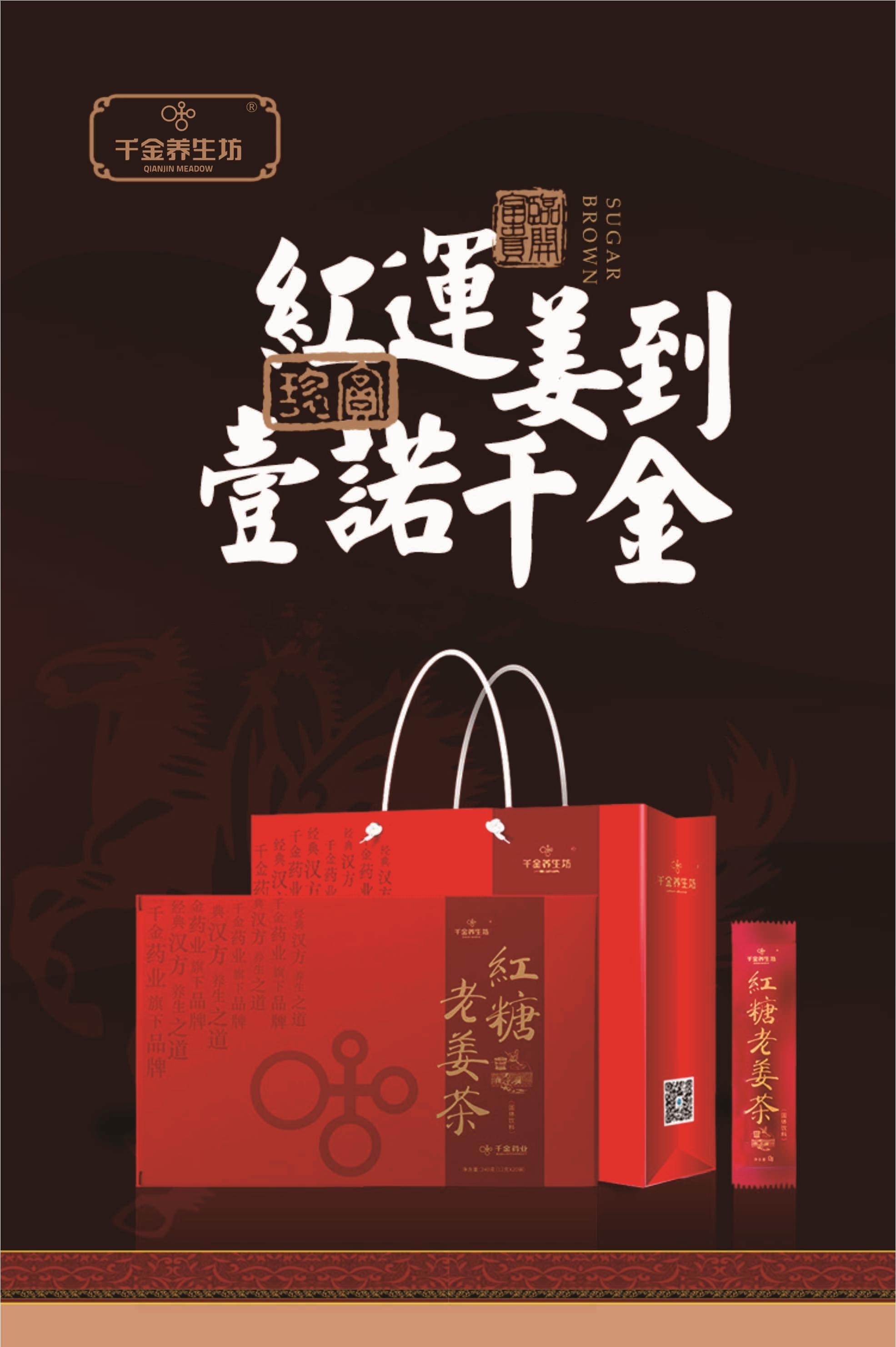 紅糖姜茶禮盒修改-12027552_01_副本