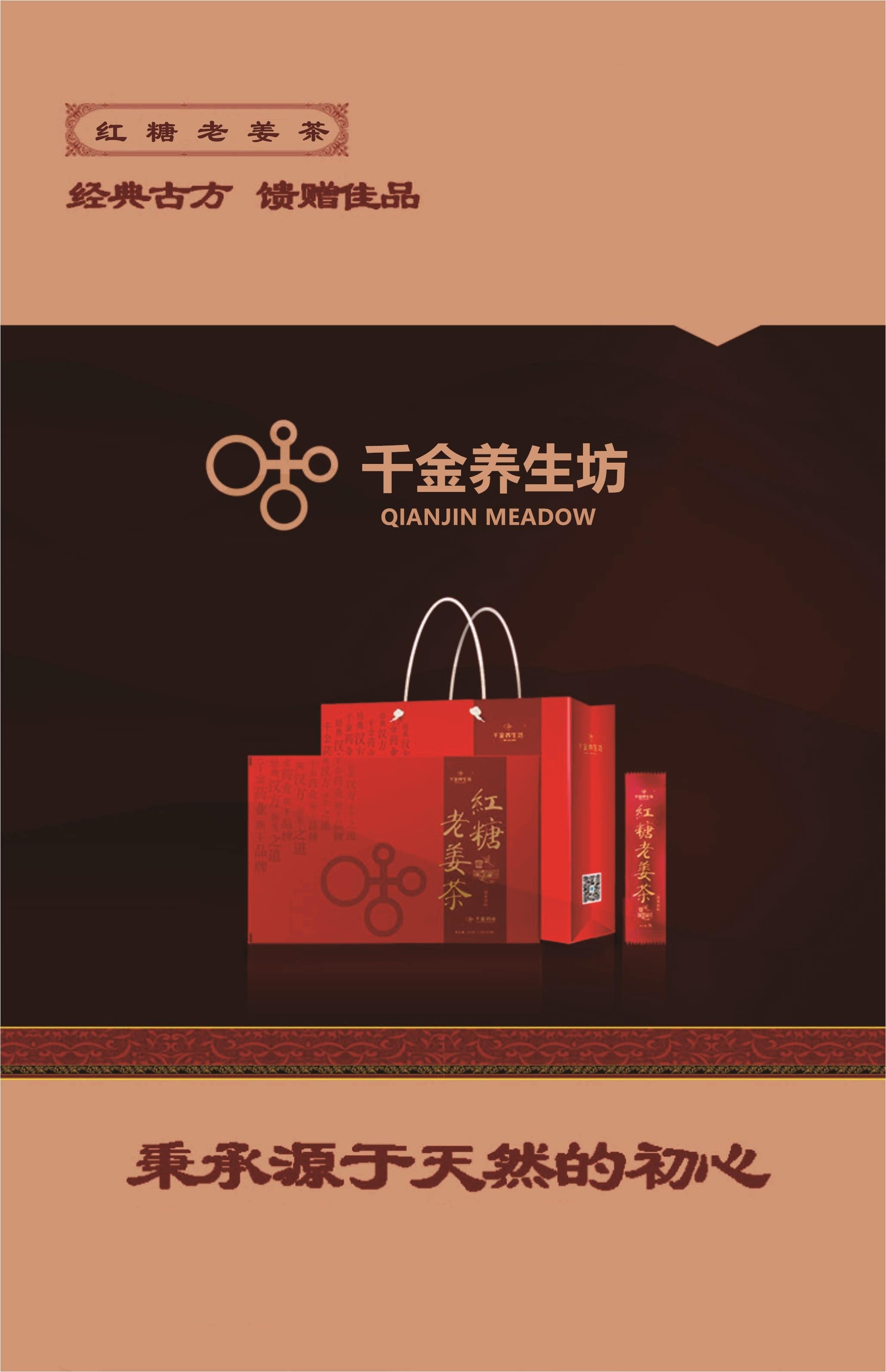 紅糖姜茶禮盒修改-12027555_04_副本
