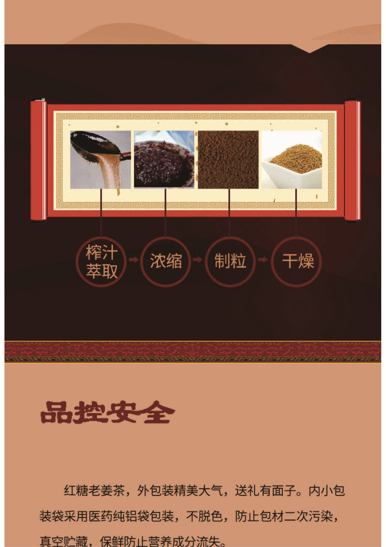 紅糖姜茶禮盒修改-12027557_06_副本