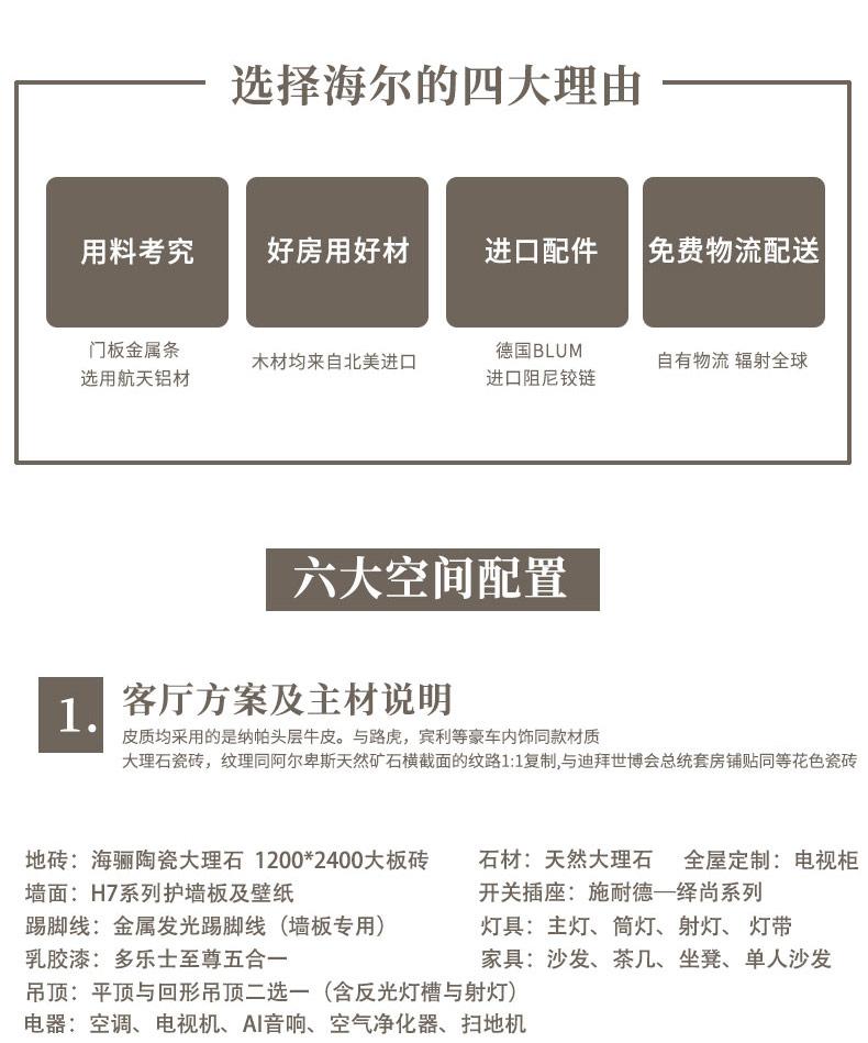 H7详情页切片_04