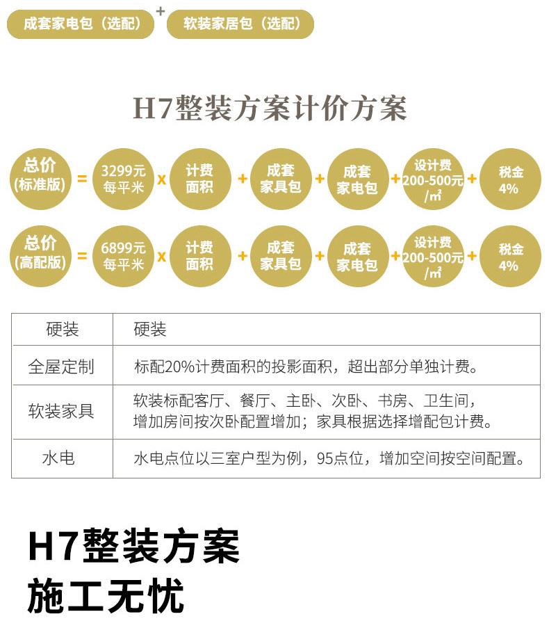 H7详情页切片_11