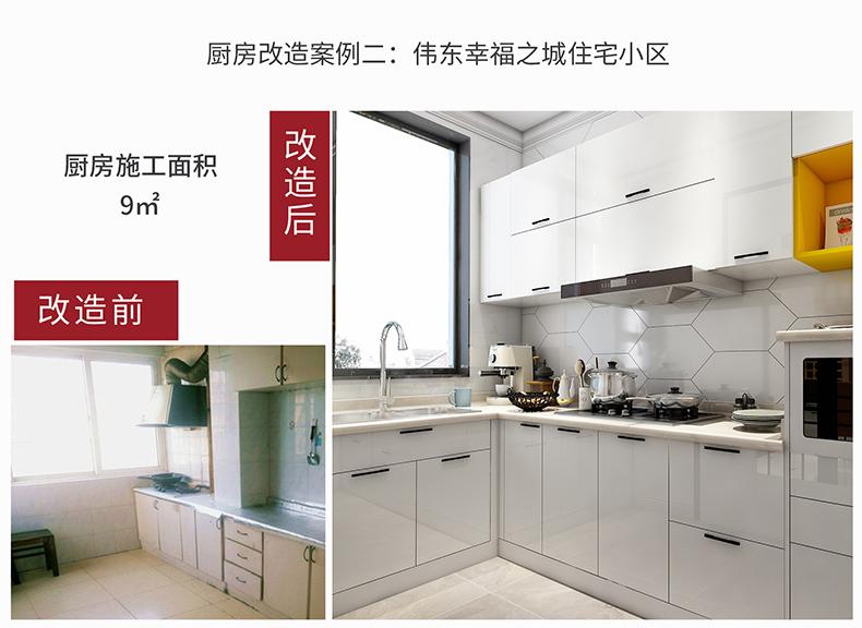 厨房换新易拉宝790_15