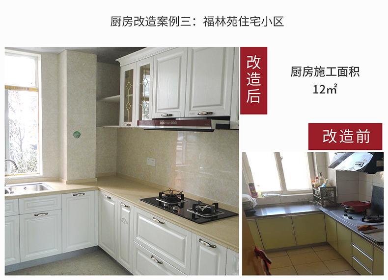 厨房换新易拉宝790_16