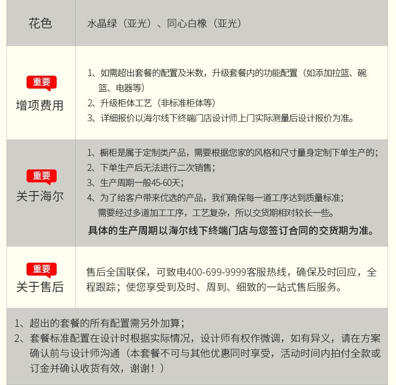 雨季详情页改版_10
