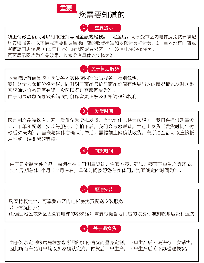 艾斯特全屋定制详情页换图修改_15