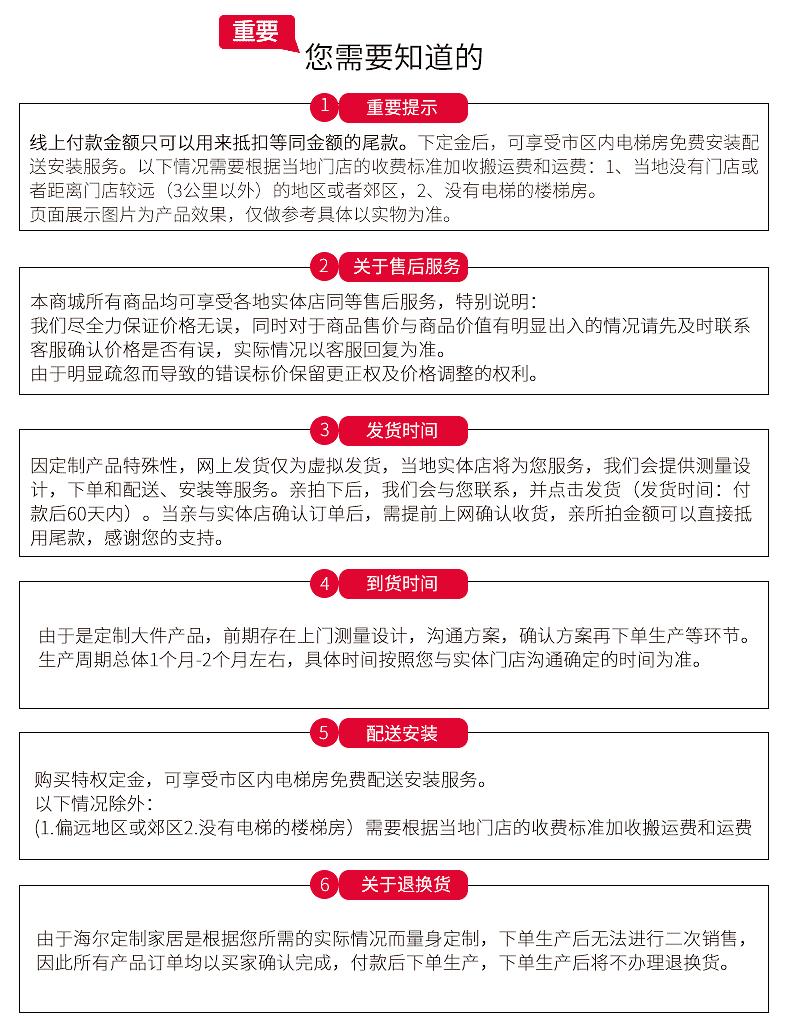 缤纷阳光全屋定制详情页换图修改_15