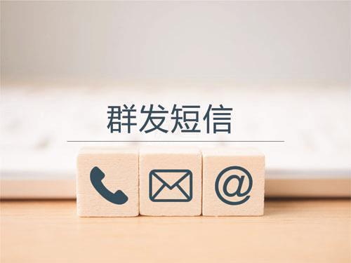 短信平台―企业提高工作效率的利器