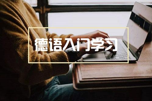 上海德语培训机构品牌