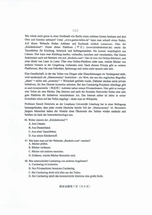 德语高考卷