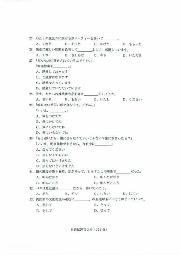 日语高考卷